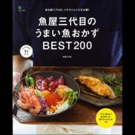 魚屋三代目のうまい魚おかずBEST200 [付録あり]