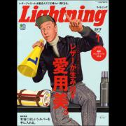Lightning 2017年1月号 Vol.273