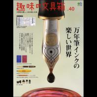趣味の文具箱 Vol.40 [付録あり]