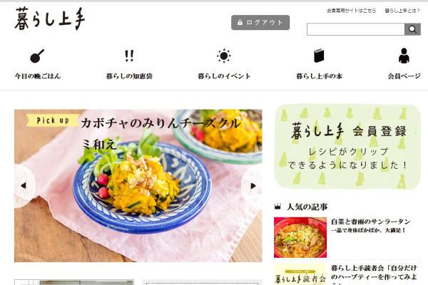 「晩ごはん、何作ろう?」を解決! プロのレシピを無料で見られる「暮らし上手WEB」がパワーアップ