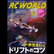 RC WORLD 2017年1月号 No.253 [付録あり]
