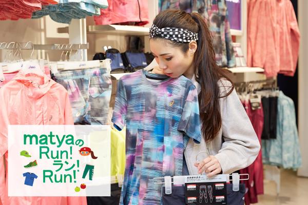 機能的&トレンドを取り入れたアイテム選びで自己ベストを目指す!【matyaのRun! ラン! Run!】