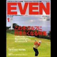 EVEN(イーブン) 2017年1月号 Vol.99