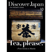 Discover Japan – AN INSIDER'S GUIDE Vol.10(英語、デジタル版のみ)