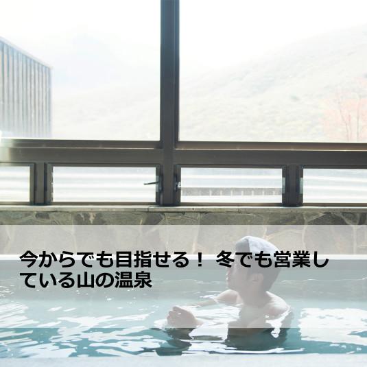 今からでも目指せる! 冬でも営業している山の温泉