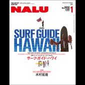 NALU 2017年1月号 No.103