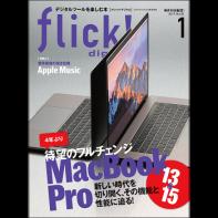 flick! digital (フリック!デジタル) 2017年1月号 Vol.63