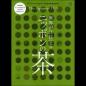 別冊Discover Japan GASTRONOMIE 世界が注目するニッポンの茶