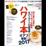 ハワイ本オアフ最新 2017 mini [付録あり]