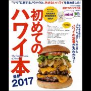 初めてのハワイ本最新 2017 mini [付録あり]