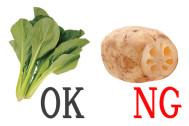 「野菜ならいくら食べてもOK」は間違い!? ダイエット中はこの野菜に要注意|『やせるおかずBEST200』
