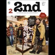 2nd(セカンド)2017年2月号 Vol.119