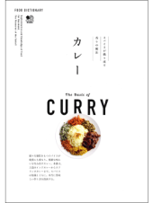 FOOD DICTIONARY カレー