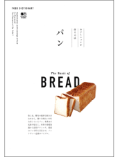 FOOD DICTIONARY パン