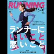 ランニング・スタイル 2017年2月号 Vol.95