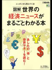 図解 世界の経済ニュースがまるごとわかる本