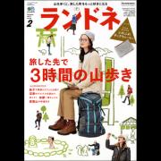 ランドネ 2017年2月号 No.84 [付録あり]