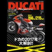 DUCATI Magazine Vol.82 2017年2月号