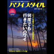 ハワイスタイル No.48 [付録あり]