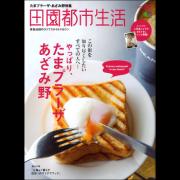 田園都市生活 Vol.62