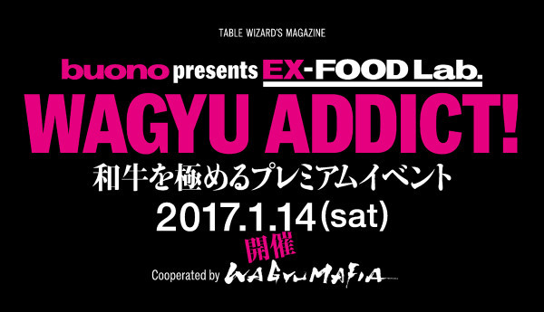 第1回「EX-FOOD Lab.」 WAGYU ADDICT