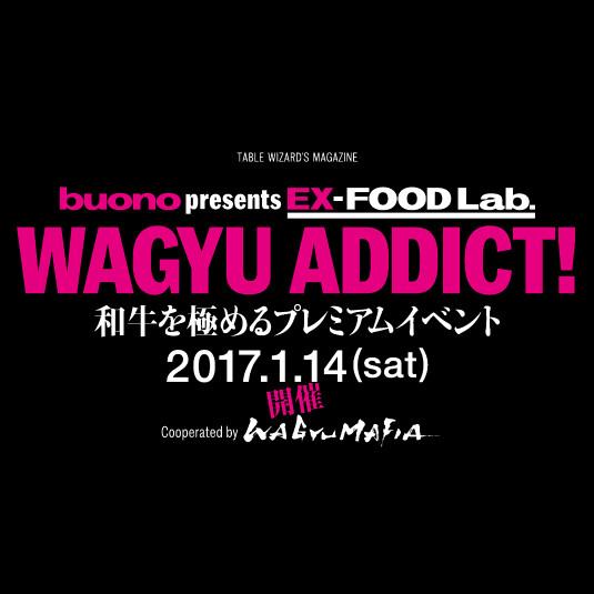 第1回「EX-FOOD Lab.」 WAGYU ADDICT
