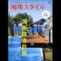 湘南スタイルmagazine 2017年2月号第68号