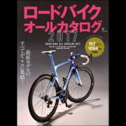 ロードバイクオールカタログ 2017