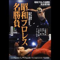 昭和プロレス名勝負 完全保存版