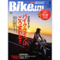 BikeJIN/培倶人 2017年2月号 Vol.168 [付録あり]