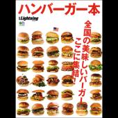 別冊Lightning Vol.160 ハンバーガー本