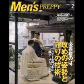 Men's PREPPY 2017年2月号