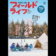 フィールドライフ No.54 2016 冬号