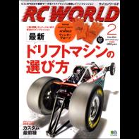 RC WORLD 2017年2月号 No.254 [付録あり]
