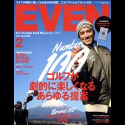 EVEN(イーブン) 2017年2月号 Vol.100 [付録あり]