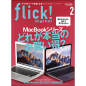 flick! digital (フリック!デジタル) 2017年2月号 Vol.64