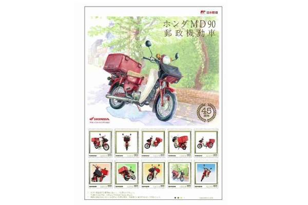 郵政カブの45周年を祝う、記念切手を発売!