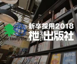 エイ出版社 2018年新卒採用情報