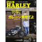CLUB HARLEY 2017年2月号 Vol.199