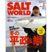 SALT WORLD 2017年2月号 Vol.122