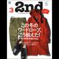 2nd(セカンド)2017年3月号 Vol.120