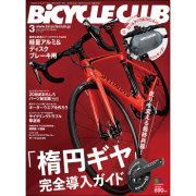 BiCYCLE CLUB 2017年3月号 No.383 [付録あり]