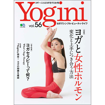 Yogini(ヨギーニ)Vol.56