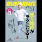 ランニング・スタイル 2017年3月号 Vol.96 [付録あり]