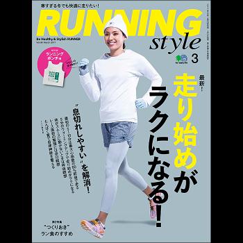 ランニング・スタイル 2017年3月号 Vol.96
