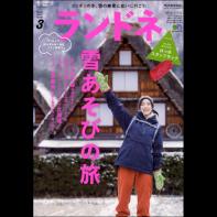 ランドネ 2017年3月号 No.85 [付録あり]
