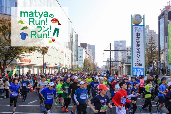 フラットなコースとご当地グルメが魅力! 岡山の地を駆け抜ける!【matyaのRun! ラン! Run!】