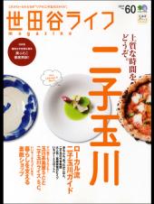 世田谷ライフmagazine No.60