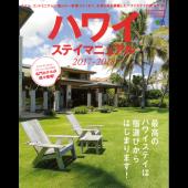 ハワイステイマニュアル2017-2018