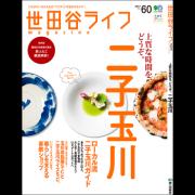 世田谷ライフマガジン NO.60